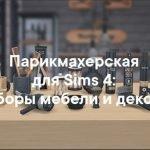 Парикмахерская и салон красоты - наборы мебели и декора для Sims 4