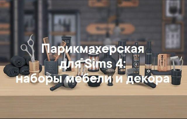 Sims 4, для Sims 4, наборы для Sims 4, декор для Sims 4, объекты для Sims 4, парикмахерская для Sims 4, оформление парикмахерской для Sims 4, салон красоты для Sims 4, декор для парикмахерской для Sims 4, мебель парикмахерской для Sims 4, декор для парикмахерской для Sims 4, для парикмахера в Sims 4, прически в Sims 4, для салона красоты в Sims 4, парикмахерские принадлежности в Sims 4, средства для волос в Sims 4, визажист Sims 4, стилист в Sims 4,