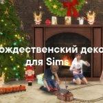 Светильники уличные и гирлянды для  Sims 4