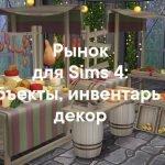 Рынок - наборы декора и инвентаря Sims 4