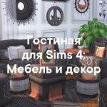 Гостиная 1: 50 наборов мебели и декора для Sims 4