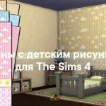 Стены с детским рисунком для The Sims 4