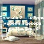 Спальня 2 — наборы мебели и декора для Sims 4