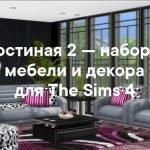 Гостиная 2 - наборы мебели и декора для Sims 4
