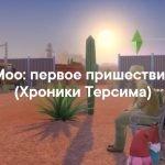 Моо: 1. Первое пришествие (Проект «Колыбель») - Челлендж The Sims 4