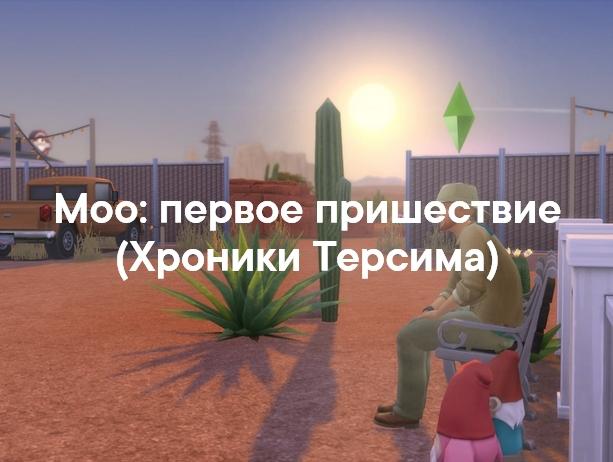 Sims-истории, The Sims 4, этюды, истории, истории в картинках, истории The Sims 4, развлечения, чтение, юмор, приколы, персонажи The Sims 4, Терсим, фанфик по The Sims 4,
