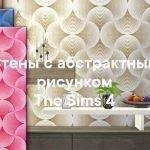 Стены с абстрактным рисунком для The Sims 4