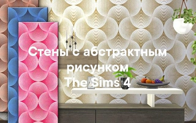 дизайн для дома The Sims 4, покрытие стен для The Sims 4,, абстрактный рисунок для The Sims 4, дизайн стен для The Sims 4, покрытие для детской для The Sims 4, оформление стен для The Sims 4, обои для The Sims 4, для стен The Sims 4, строительство для The Sims 4, строительные материалы для The Sims 4, моды для The Sims 4, The Sims 4, обои абстрактные The Sims 4, обои в спальню The Sims 4, для дома The Sims 4, для гостиной The Sims 4, абстрактный рисунок для The Sims 4, обои с абстракциями для The Sims 4, абстрактный узор для The Sims 4,