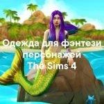 Одежда для фэнтези персонажей The Sims 4