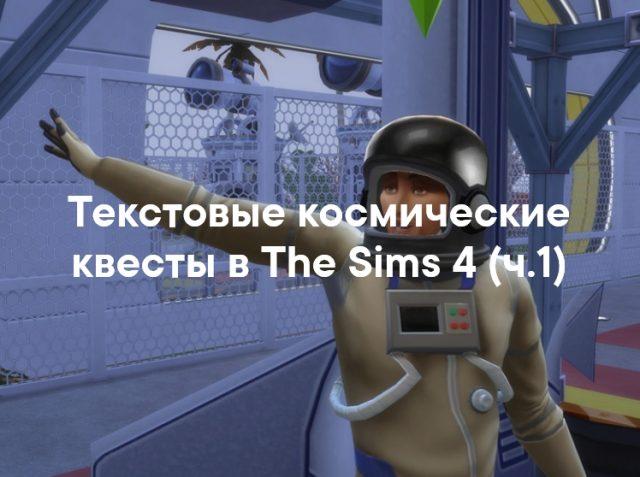 текстовые космические квесты The Sims 4, текстовые квесты The Sims 4, The Sims 4, помощь в The Sims 4, космос ы The Sims 4, космические исследования ы The Sims 4, космический корабль в The Sims 4, найти метеорит в The Sims 4 , найти пришельца в The Sims 4, космическая коллекция в The Sims 4, ракета в The Sims 4, как попасть в космос в The Sims 4, как пройти квесты в The Sims 4, игра,
