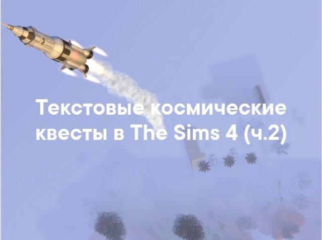 Текстовые космические квесты в The Sims 4