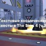 Текстовые космические квесты в The Sims 4 (часть 3)