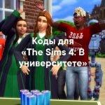 Коды для «The Sims 4: В университете»