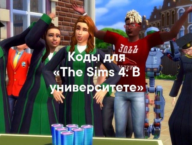 коды для The Sims 4, университет The Sims 4, чит-коды, игры, The Sims 4, образование в The Sims 4, студенческие организации The Sims 4, дипломы The Sims 4, превращение в робота The Sims 4, помощь в игре The Sims 4,