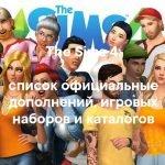 The Sims 4: список официальные дополнений, игровых наборов и каталогов