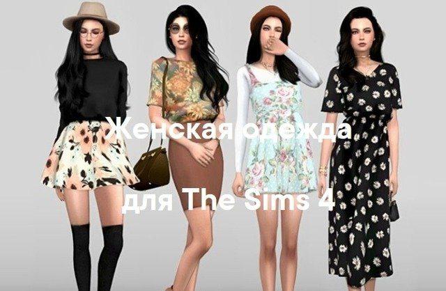 Женская одежда для The Sims 4 The Sims 4, моды, одежда, гардероб, Красивая женская одежда разных видов для Симс 4: вечерние, коктейльные и свадебные платья, купальники, топы, брюки, белье. платье длинное симс 4 скачать, платье вечернее симс 4 скачать, платье короткое симс 4 скачать, топ симс 4 скачать, купальник симс 4 скачать, моды на женскую одежду симс 4 скачать, красивая женская одежда симс 4 скачать прикольная одежда для симок симс 4 скачать, моды одежды для симок симс 4 скачать, белье симс 4 скачать, комплект одежды симс 4 скачать,