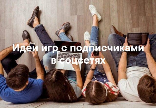 игры, Идеи игр с подписчиками в соцсетях, игры по переписке, игры с друзьями в соцсети, игры для активности в группе, игры для активности в сообществе, игры в группе для ВК, игры в группе для Одноклассников, игры с подписчиками ВКонтакте, игры с подписчиками на Одноклассниками, игры в социальных сетях, развлечения в социальных сетях, игры для участников сообщества, какие игры можно проводить для развития группы, какие игры нравятся участником сообщества, как стимулировать комментарии в группе, как развивать свою группу, как взаимодействовать с подписчиками, как заинтересовать своих подписчиков, социальные сети, активность в социальных сетях