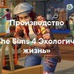 Навык производства в «The Sims 4: Экологичная жизнь»