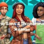 Коды для «The Sims 4: Экологичная жизнь»
