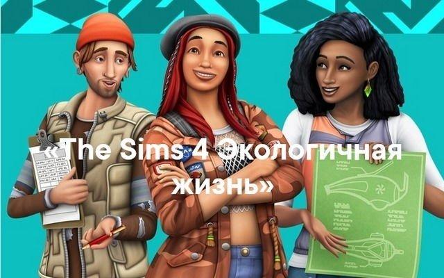 Виды рыб в «The Sims 4» — каталог с кодами