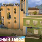 IR: Мусорный завод для The Sims 4