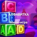 Алфавитка — мини-игра с подписчиками в соцсетях