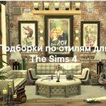 Подборки по стилям для The Sims 4