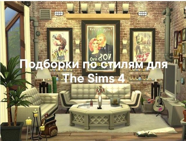 Азиатский стиль: наборы мебели и декора для Sims 4, Африканский стиль: наборы мебели и декора для Sims 4, Африканский стиль - наборы мебели и декора для Sims 4, Азиатский стиль: наборы мебели и декора для Sims 4 Бохо стиль — наборы мебели и декора для Sims 4, Бохо стиль — наборы мебели и декора для Sims 4, Географический стиль — наборы мебели и декора для Sims 4, Готический стиль — наборы мебели и декора для Sims 4, Готический стиль — наборы мебели и декора для Sims 4, Географический стиль - наборы мебели и декора для Sims 4, Дикий Запад — наборы мебели и декор для Sims 4, Дикий Запад — наборы мебели и декор для Sims 4, Кантри стиль — наборы мебели и декора для Sims 4, Классический стиль — наборы мебели и декора для Sims 4, Классический стиль - наборы мебели и декора для Sims 4, Кантри стиль - наборы мебели и декора для Sims 4, Лесная фантазия — мебель и декор для The Sims 4, Лесная фантазия - мебель и декор для The Sims 4, Магический стиль — наборы мебели и декора для Sims 4, Марокканский (восточный) стиль — наборы мебели и декора для Sims 4, Модерн стиль — наборы мебели и декора для Sims 4, Морской стиль — наборы мебели и декора для Sims 4, Морском стиль для детской — наборы мебели и декора для Sims 4, Морской стиль: наборы мебели и декора для Sims 4, Модерн стиль : наборы мебели и декора для Sims 4, Прованский стиль — наборы мебели и декора для Sims 4, Прованский стиль - наборы мебели и декора для Sims 4, Ретро стиль- наборы мебели и декора для Sims 4, Романтический стиль: наборы мебели и декора для Sims 4, Романтический стиль для детской — наборы мебели и декора для Sims 4, Русский стиль — интерьеры, мебель и декор для Sims 4, Рустикальный стиль — наборы мебели и декора для Sims 4, Романтический стиль: наборы мебели и декора для Sims 4, Рустикальный стиль - наборы мебели и декора для Sims 4, Ретро стиль- наборы мебели и декора для Sims 4, Санторини (средиземноморский) стиль — мебель, декор для Sims 4, Скандинавский стиль — — мебель и декор для Sims 4, Скандинавс