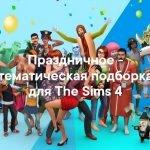 Праздничное - тематическая подборка для The Sims 4