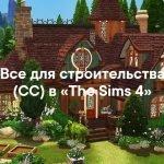 Все для строительства (СС) в «The Sims 4» - тематическая подборка