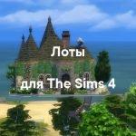 Дома и общественные участки для The Sims 4