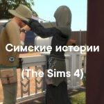 Симские истории ( The Sims 4) - тематическая подборка