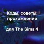 Коды, советы, прохождение для The Sims 4 - тематическая подборка