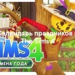 Календарь праздников в The Sims 4