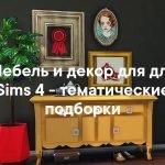 Мебель и декор  для The Sims 4 - тематические подборки