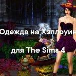 Одежда на Хэллоуин для The Sims 4 со ссылками на скачивание