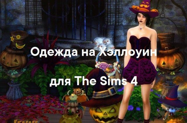 Одежда на Хэллоуин для The Sims 4 со ссылками на скачивание,