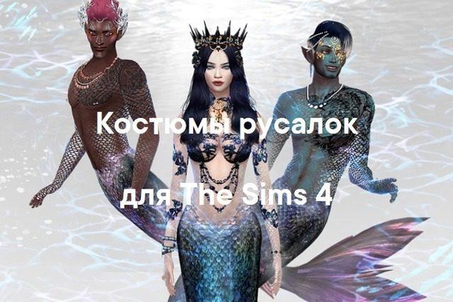 Хвосты и одежда для русалок The Sims 4 со ссылками на скачивание,