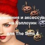 Украшения и аксессуары на Хэллоуин для  The Sims 4